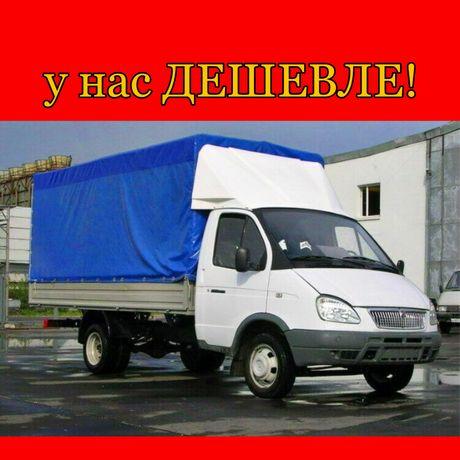 Грузоперевозки газель грузчики перевозка грузовое такси Днепр дуэт