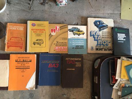 Книги СССР про ВАЗ 2106
