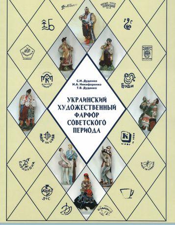 Фарфор(советский,русский,украинский,зарубежный, Каталоги-справочники