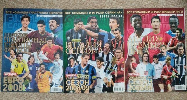 Журналы футбол спецвыпуск