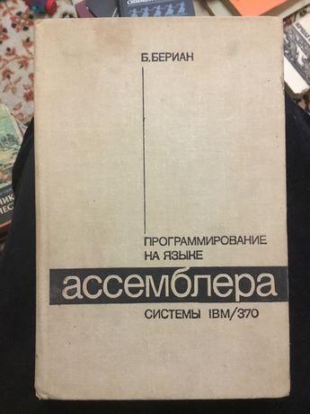 Бериан «программирование на языке ассемблера»