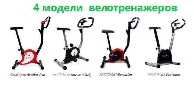 Велотренажер 4 модели, для дома, дачи. Польша!