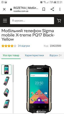 Продам защищенный смартфон Сигма