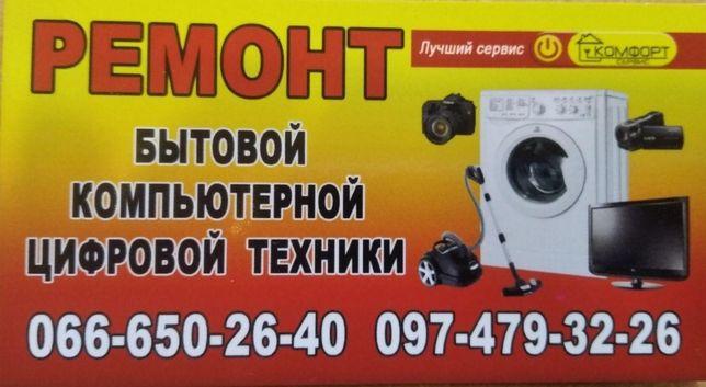 Ремонт бытовой техники Софиевка,стиральные машины,LCD, СВч и др