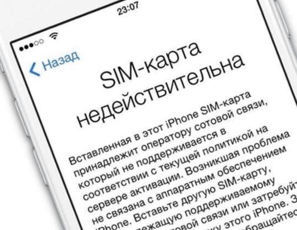 Rsim Рсим Разблокировка iphone Р сим R Sim