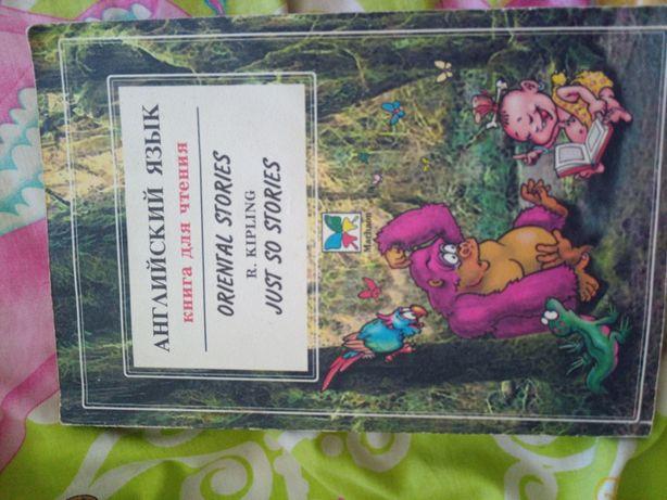 Восточные сказки на английском. Книга для изучения английского