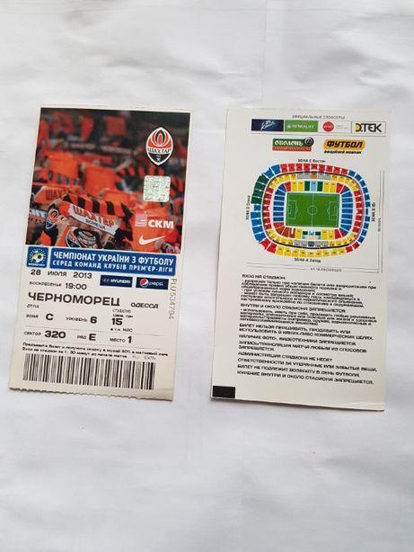 Билет на чемпионат Украины по футболу. Июль 2013 год. Донецк