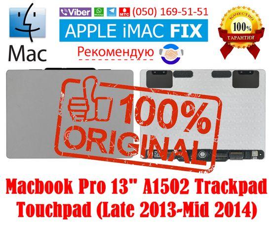 Тачпад ,трекпад MacBook Pro Retina 13 A1502 (Late 2013--Mid 2014)