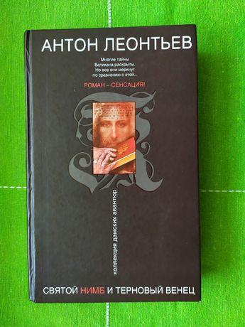 Антон Леонтьев. Святой нимб и терновый венец