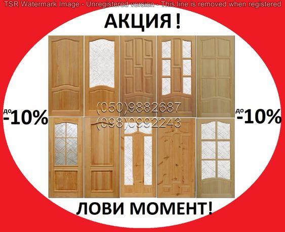 Двери межкомнатные из массива сосны. АКЦИЯ! СКИДКИ!/Двері міжкімнатні