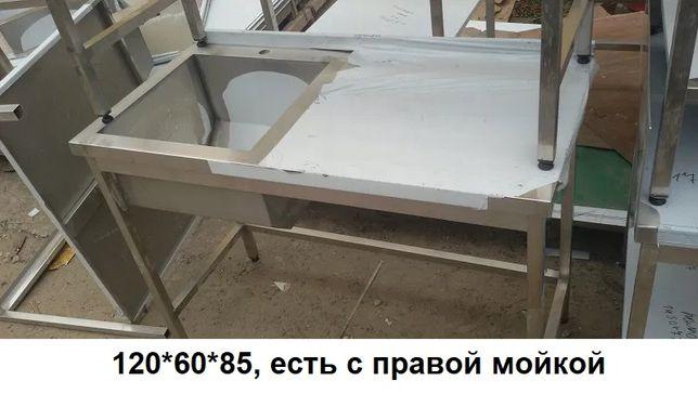 Бу стол-мойка 1я 2я 3я нержавейка 120см 110 см нержавеющей стали