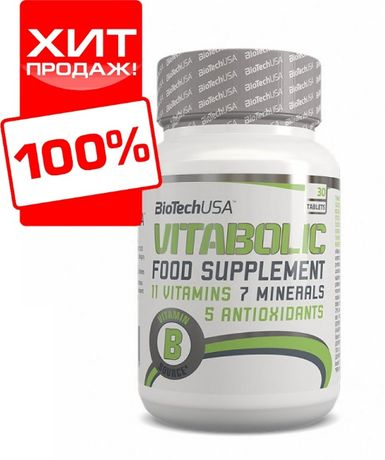 Витамины VITABOLIC комплексные на месяц!