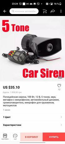 Автомобільна сирена гучномовець Car Siren