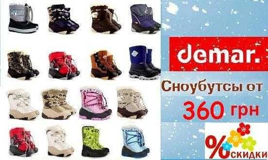 Лучшие цены! Демар (Demar) детские зимние сапоги. Дутики. Ботинки.