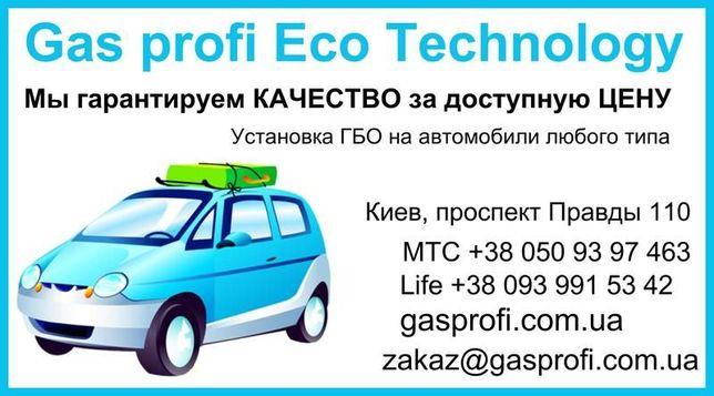 Установка ГБО в Киеве (газ на авто)