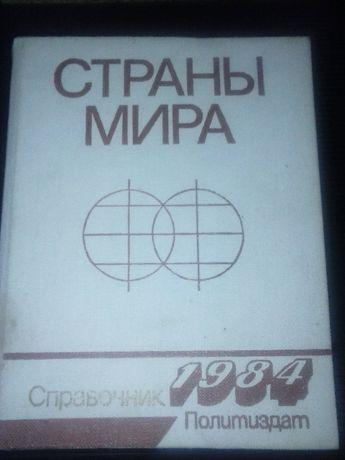 """""""Страны мира"""" 1984 г."""