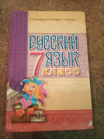 Русский язык 7 класс Баландина Н.Ф.