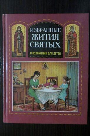 Избранные жития святых в изложении для детей.Православие, христианство