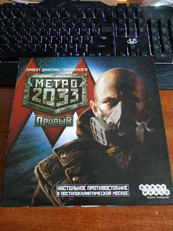 Метро 2033 Прорыв наcтольная