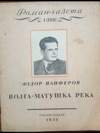 Панферов Волга-матушка река 1954