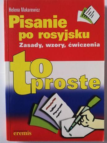 Pisanie po rosyjsku - podręcznik z przykładami