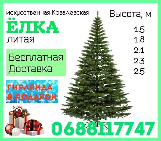 ЁЛКА искусственная ПРЕМИУМ ЛИТАЯ зелёная + голубая Новогодняя елка