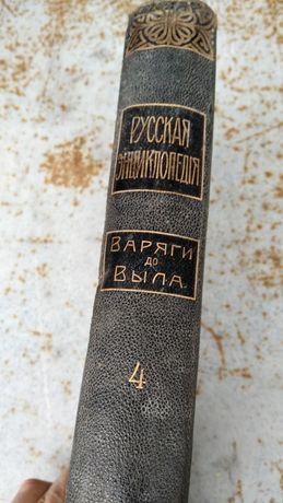 русская энциклопедия царская
