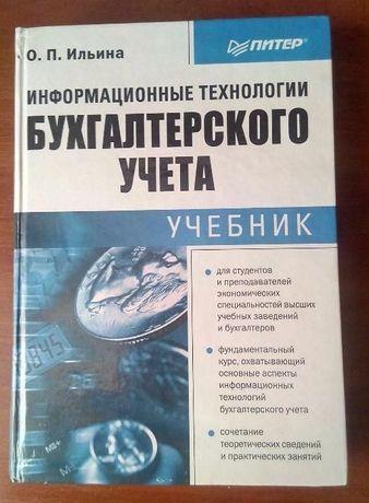 Информационные технологии бухгалтерского учета - О.П. Ильина