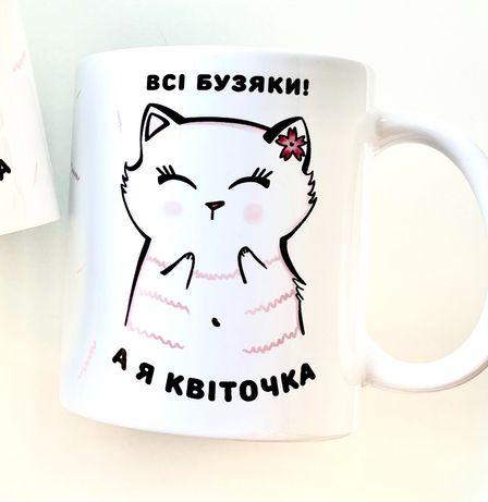 Подарок на день  рождения девушке чашка