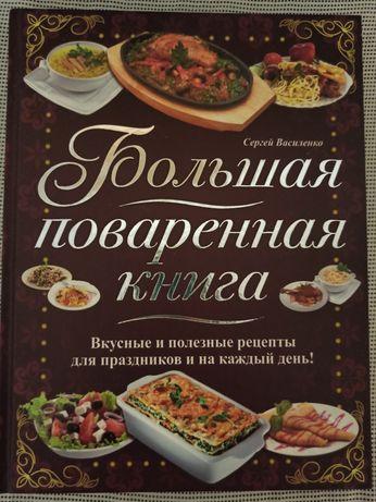 Продам большую книгу по кулинарии.