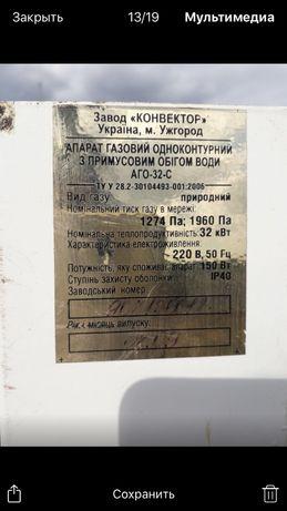 Продам газовый котел турбо на 32квт