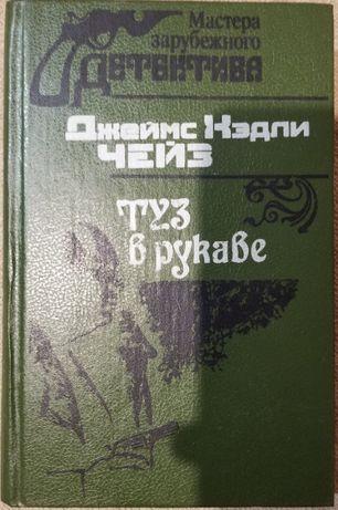 Чейз Джеймс Хедли. Туз в рукаве. 4 романа и повести. 610 с. Идеальное.
