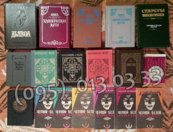 Редкие книги по черной и белой магии, оккультизму, эзотерике и др.