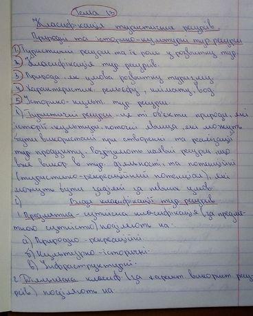 Пишу конспекты от руки