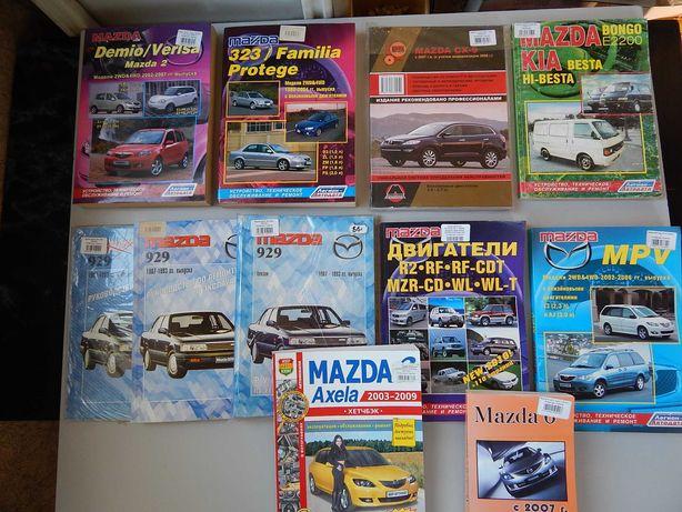 Книги по ремонту и эксплуатации автомобилей MAZDA (цены разные)