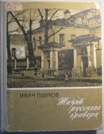 Жизнь русского гравера. Павлов И. 1963г.