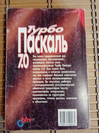 Книга учебник турбо Паскаль 7.0 1999 10-е издание