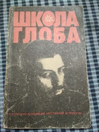 Павел Глоба (50.00)