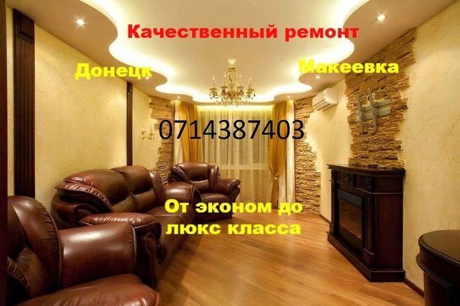 Ремонт в Донецке.Косметический ремонт квартир,домов,офисов.