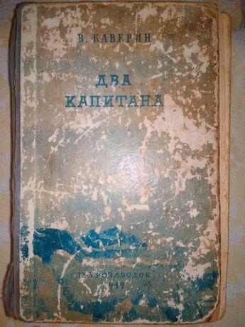 """Старая книга""""Два капитана"""""""