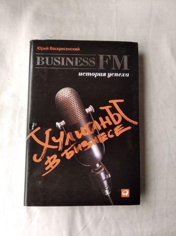 Ю. Воскресенский Хулиганы в бизнесе. История успеха Business FM