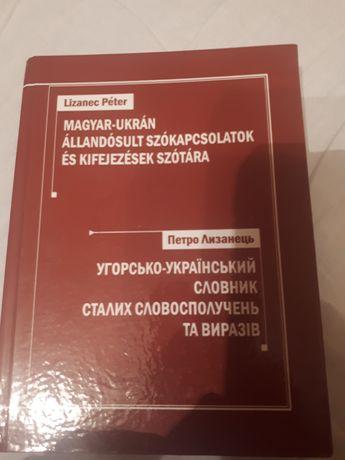 Угорсько - Український словник. Угорський словник