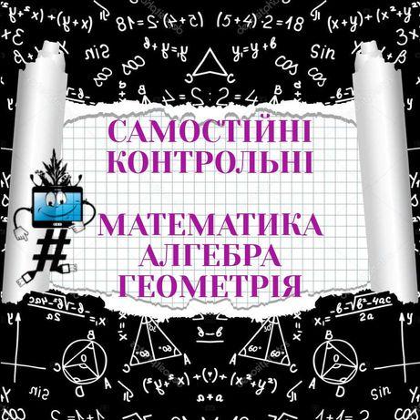 КОНТРОЛЬНАЯ работа математика алгебра геометрия 5 6 7 8 9 10 11 класс