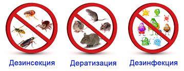 Знищення тарганів, клопів, гризунів, ртуті. ISO. HACCP