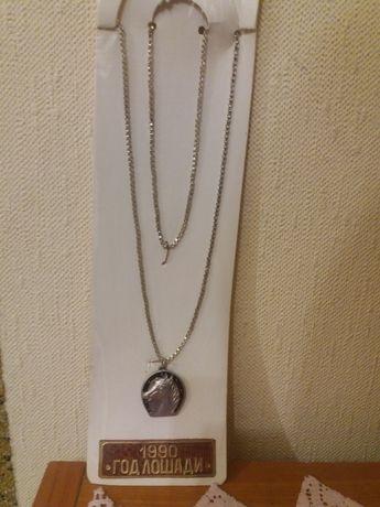 Год лошади 1990 кулон медальйон