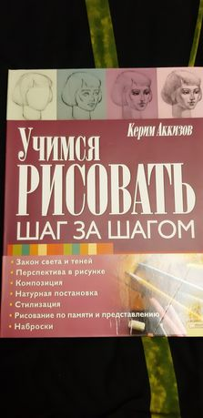 Книга Учимся рисовать шаг за шагом Керим Аккизов