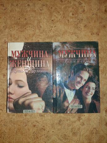 Книги Мужчина и женщина