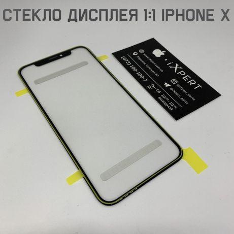 Стекло + рамка + ОСА 1:1/2в1/3в1 iPhone X/Xs/Xs Max/XR/11/11 Pro/Max