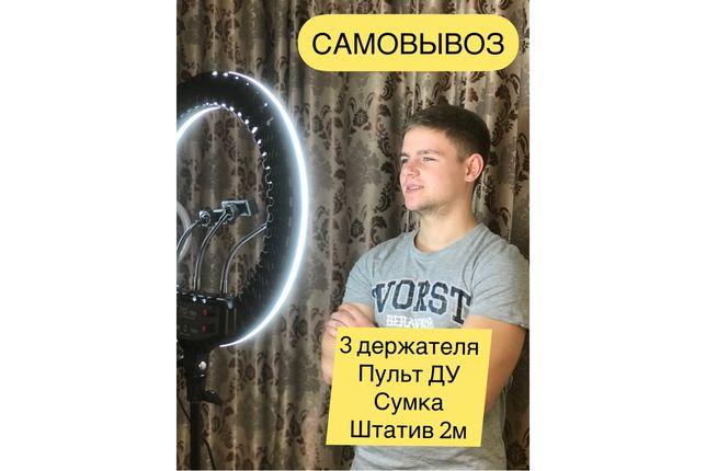 HQ 18n LED Кольцевая лампа 45 см +3 держателя +Пульт и СУМКА+Штатив 2м