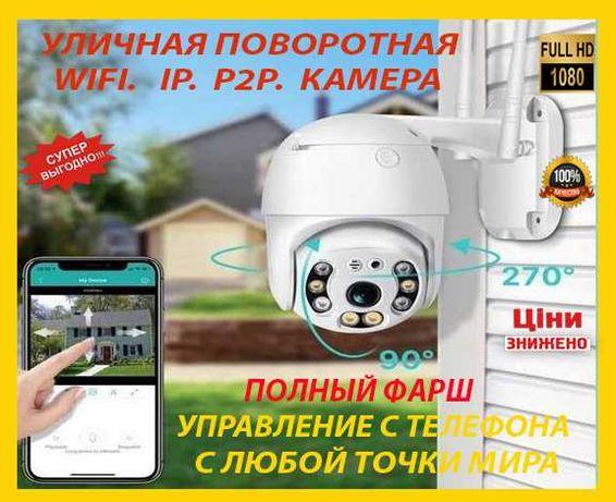 Камера Уличная поворотная, цифровая IP Wi-Fi HD 1080P видео наблюдения